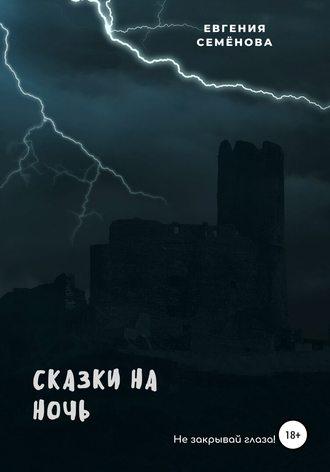Евгения Семёнова, Сказки на ночь