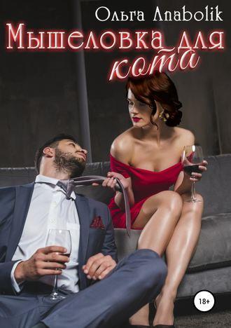 Ольга ANABOLIK, Мышеловка для кота