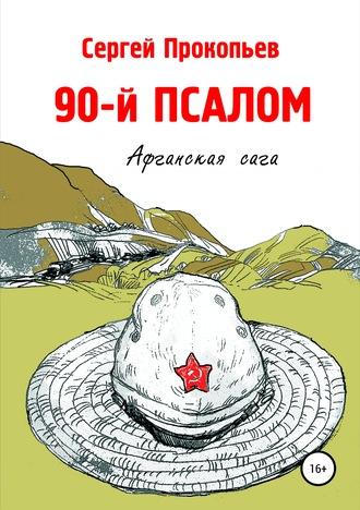 Сергей Прокопьев, 90-й ПСАЛОМ
