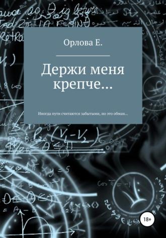 Евгения Орлова, Держи меня крепче…