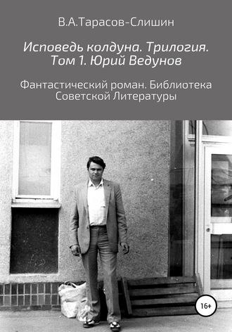 Виктор Тарасов, Исповедь колдуна
