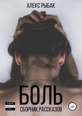 Кейт Фишер, Боль. Сборник рассказов