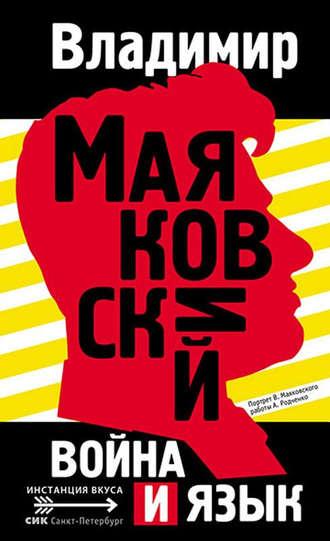 Владимир Маяковский, Арсен Мирзаев, Война и язык