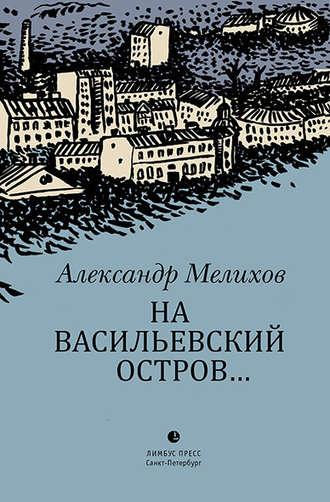 Александр Мелихов, На Васильевский остров…