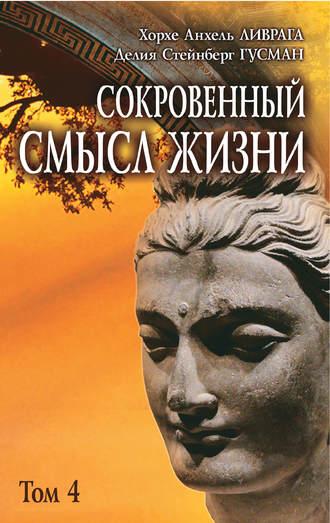 Делия Стейнберг Гусман, Хорхе Ливрага, Сокровенный смысл жизни. Том 4