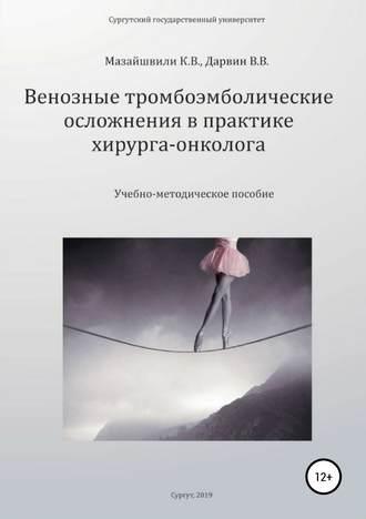 Константин Мазайшвили, Владимир Дарвин, Венозные тромбоэмболические осложнения впрактике хирурга-онколога
