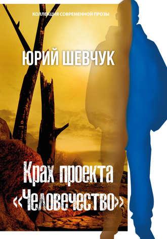Юрий Шевчук, Крах проекта «Человечество»