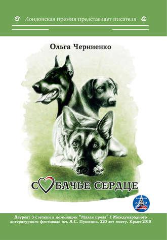 Ольга Черниенко, Собачье сердце