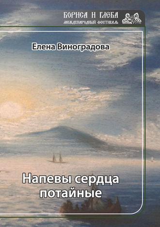 Елена Виноградова, Напевы сердца потайные