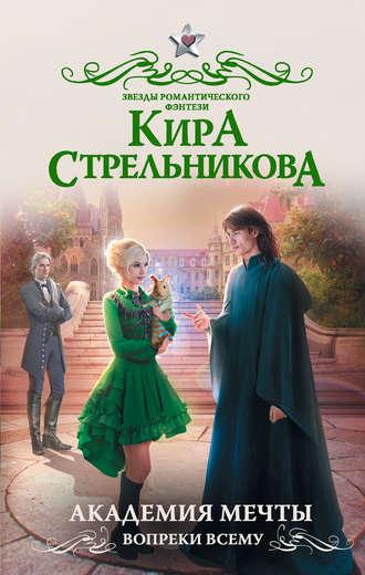 Кира Стрельникова, Академия мечты. Вопреки всему