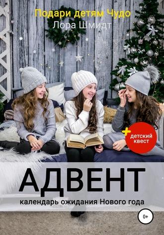 Лора Шмидт, Адвент-календарь ожидания Нового года