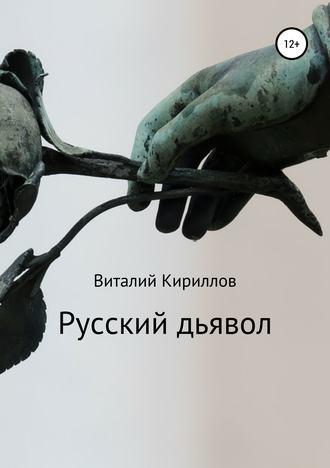 Виталий Кириллов, Русский дьявол