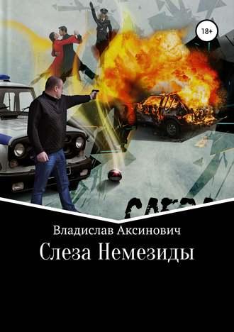 Владислав Аксинович, Слеза Немезиды