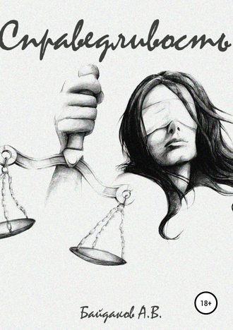 Алексей Байдаков, Справедливость
