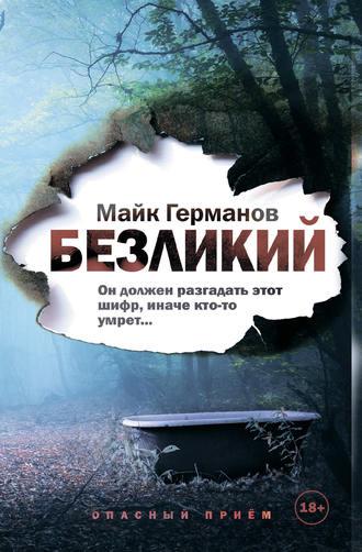 Майк Германов, Безликий