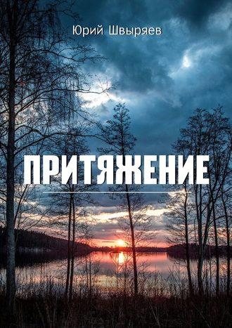 Юрий Швыряев, Притяжение