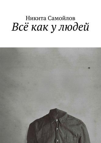 Никита Самойлов, Всё как улюдей