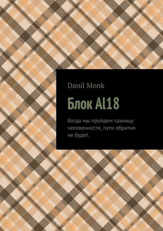 DanilMonk, БлокAl18