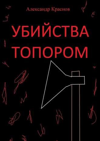 Александр Краснов, Убийства топором