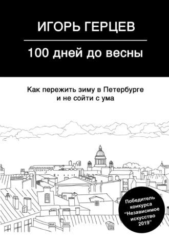 Игорь Герцев, 100дней довесны. Как пережить зиму вПетербурге инесойти сума
