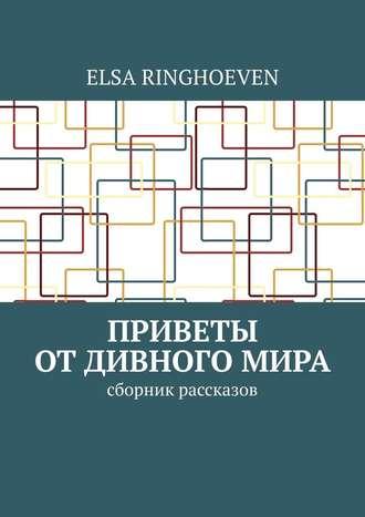 Elsa Ringhoeven, Приветы отдивногомира. Сборник рассказов