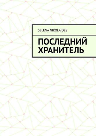 Selena Nikolaides, Последний Хранитель