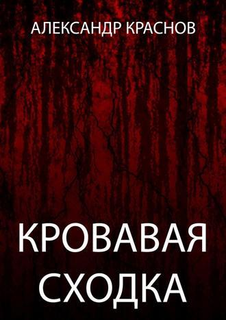 Александр Краснов, Кровавая сходка