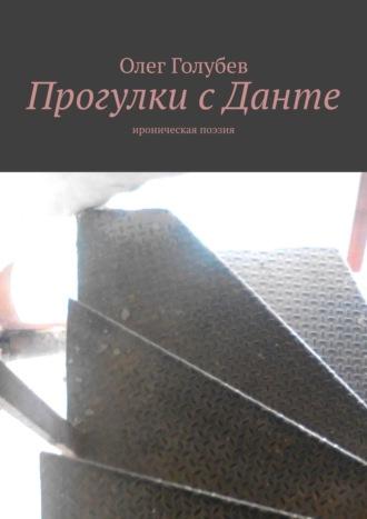 Олег Голубев, Прогулки сДанте