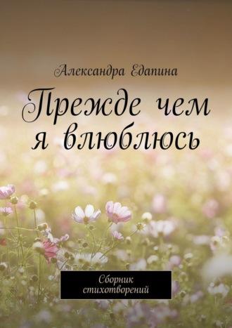 Александра Едапина, Прежде чем я влюблюсь. Сборник стихотворений