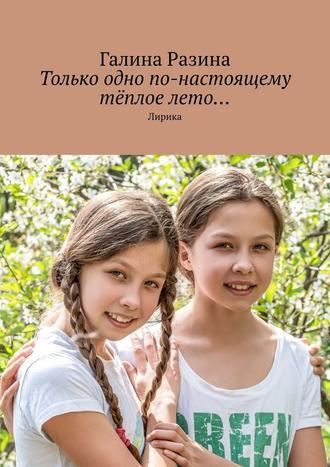 Галина Разина, Только одно по-настоящему тёплое лето… Лирика