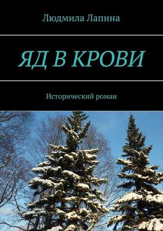 Людмила Лапина, Яд вкрови. Исторический роман