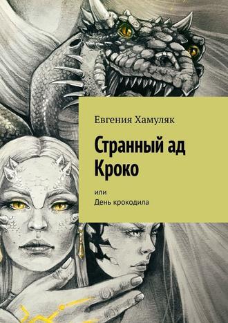 Евгения Хамуляк, Странный ад Кроко. Или День крокодила