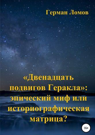 Герман Ломов, «Двенадцать подвигов Геракла»: эпический миф или историографическая матрица?