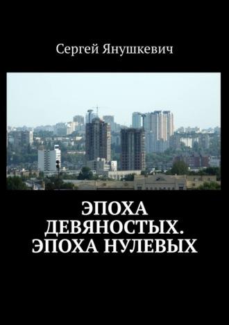 Сергей Янушкевич, Эпоха девяностых. Эпоха нулевых