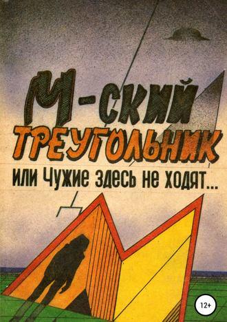 Павел Мухортов, М-ский треугольник, или Чужие здесь не ходят!