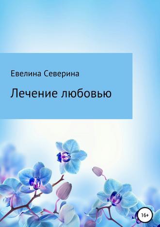 Евелина Северина, Лечение любовью