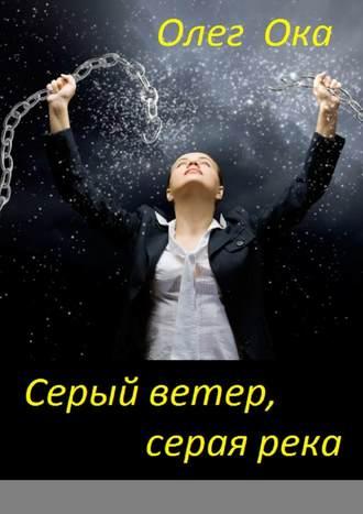 Олег Ока, Серый ветер, сераярека