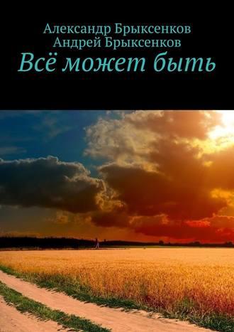 Андрей Брыксенков, Александр Брыксенков, Всё можетбыть