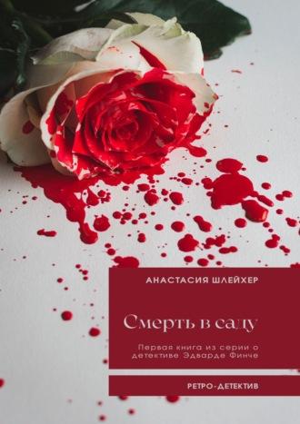 Анастасия Шлейхер, Смерть всаду