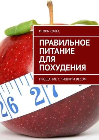 Игорь Колес, Правильное питание для похудения. Прощание слишним весом