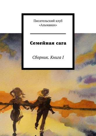 Наталия Смирнова, Семейнаясага. Сборник. Книга I
