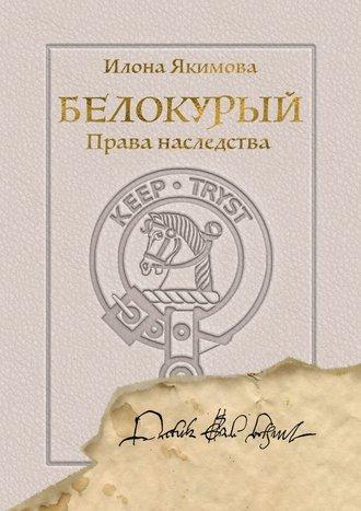 Илона Якимова, Белокурый. Права наследства