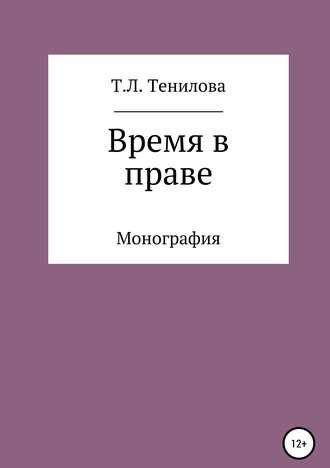 Татьяна Танилова, Время в праве