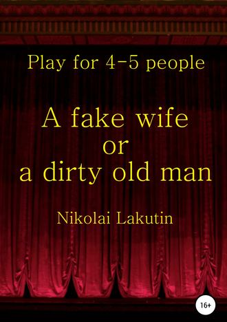 Nikolay Lakutin, A fake wife or a dirty old man. Play for 4-5 people