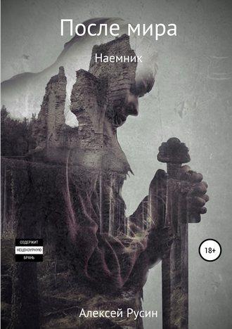 Алексей Русин, После мира. Наемник