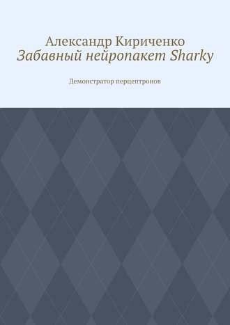 Александр Кириченко, Забавный нейропакет Sharky. Демонстратор перцептронов