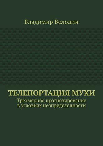 Владимир Володин, ТелепортацияМухи. Трехмерное прогнозирование в условиях неопределенности