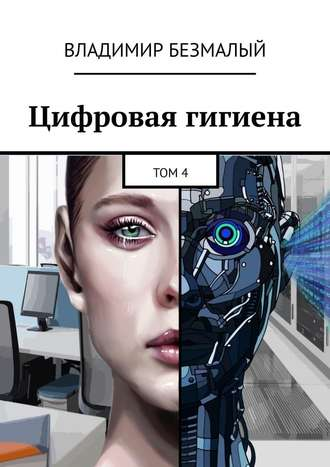 Владимир Безмалый, Цифровая гигиена. Том4