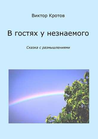 Виктор Кротов, Вгостях унезнаемого. Сказка с размышлениями