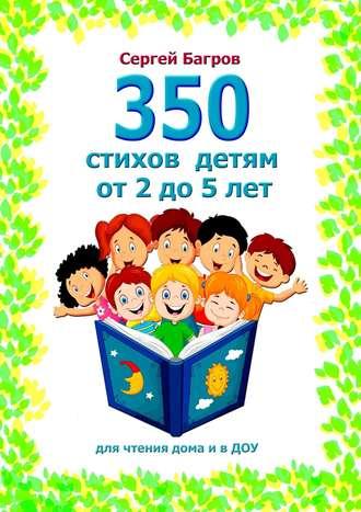 Сергей Багров, 350стихов для детей от2до5лет. Для чтения дома и в ДОУ